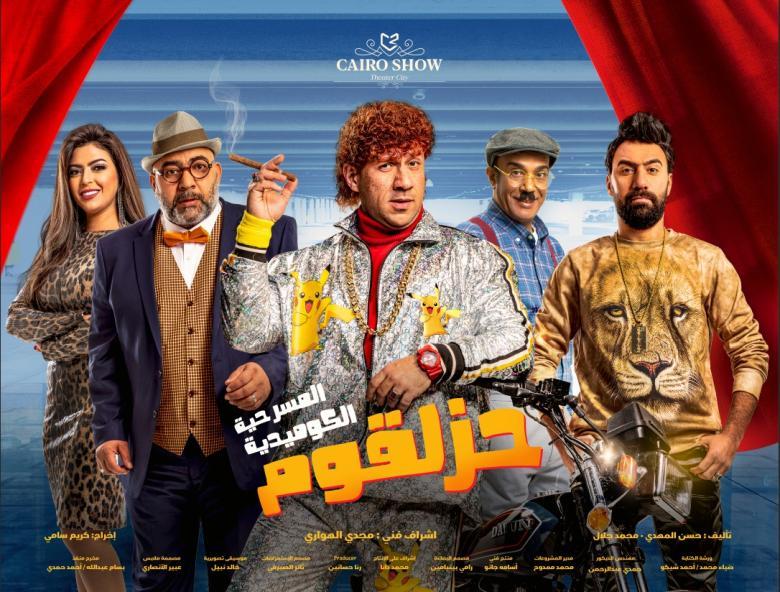 """أحمد مكي يقدم مسرحية """"حزلقوم"""" الأربعاء بالسعودية   ET بالعربي"""